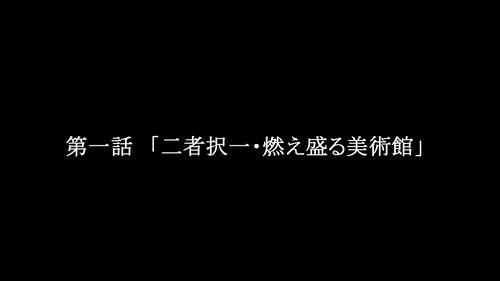 怪盗リュパン ~囚われの復讐鬼~ Premier episode Game Screen Shot2