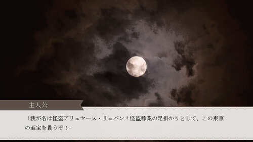 怪盗リュパン ~囚われの復讐鬼~ Premier episode Game Screen Shot3