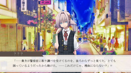 怪盗リュパン ~囚われの復讐鬼~ Premier episode Game Screen Shots