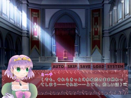 シャグランメモワール~諦めのプリンセス~ Game Screen Shot2