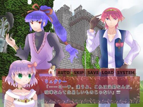 シャグランメモワール~諦めのプリンセス~ Game Screen Shot3