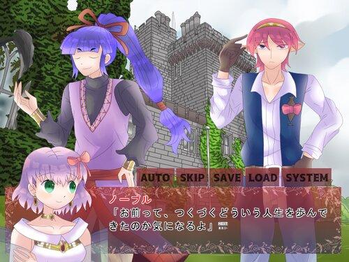 シャグランメモワール~諦めのプリンセス~ Game Screen Shot4