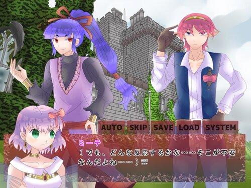 シャグランメモワール~諦めのプリンセス~ Game Screen Shot5