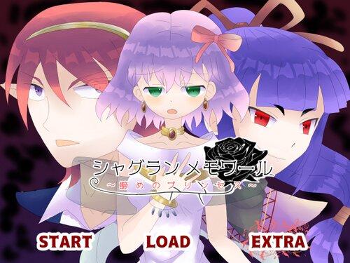 シャグランメモワール~諦めのプリンセス~ Game Screen Shots