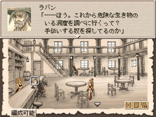 Ruina 廃都の物語 Game Screen Shot2