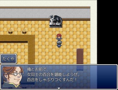 ゆりゆり2♪ Game Screen Shot2