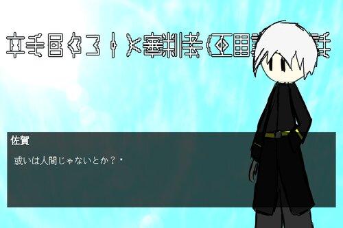 立ち尽くす人と審判者 Game Screen Shot3