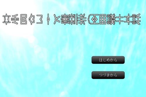 立ち尽くす人と審判者 Game Screen Shot5