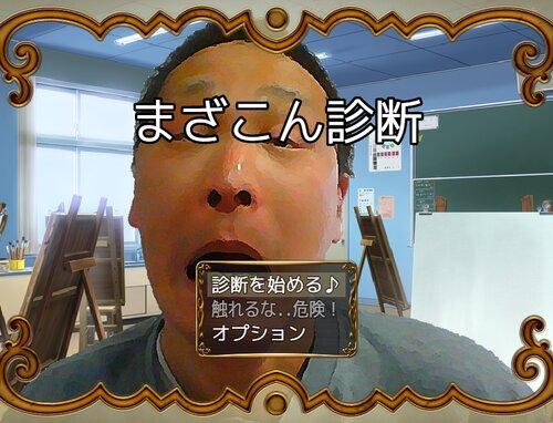 まざこん診断 Game Screen Shot1