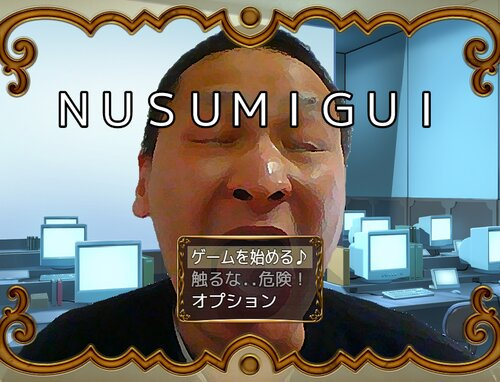 NUSUMIGUI Game Screen Shot1