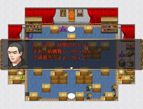 NUSUMIGUI Game Screen Shot3