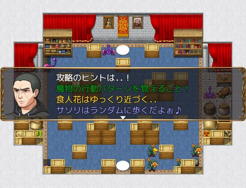 NUSUMIGUI Game Screen Shot4