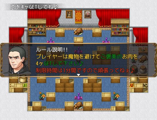 NUSUMIGUI Game Screen Shots