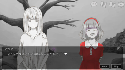 記憶の欠片は始まりの赤 Game Screen Shot1