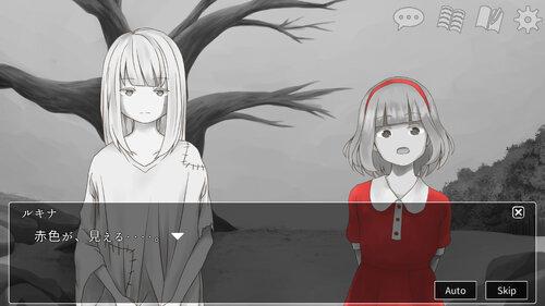 記憶の欠片は始まりの赤 Game Screen Shot3