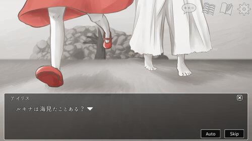 記憶の欠片は始まりの赤 Game Screen Shot4