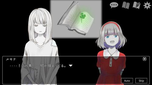 記憶の欠片は始まりの赤 Game Screen Shot5