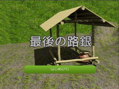 最後の路銀Nスク版 Game Screen Shot5
