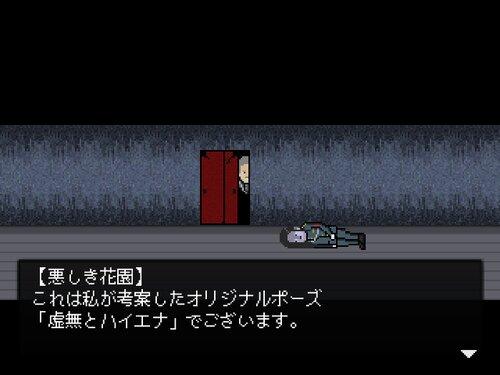 虚無とハイエナ Game Screen Shot5