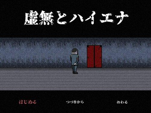 虚無とハイエナ Game Screen Shots