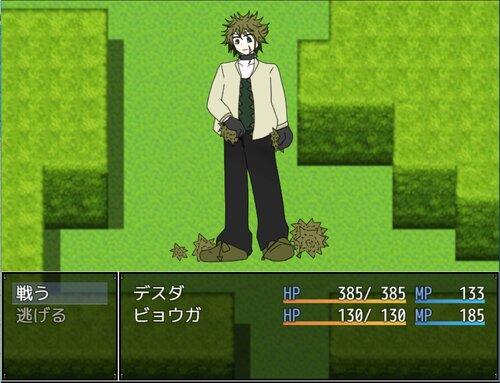 魔人達さ Game Screen Shot