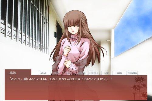 アイシテヤマナイ4 Game Screen Shot3