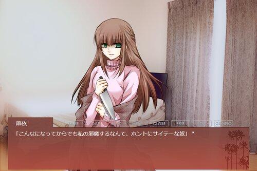 アイシテヤマナイ4 Game Screen Shot5