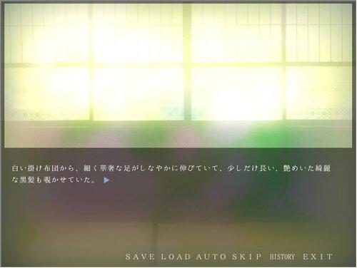 朝焼けのブルーⅤ - Fortissimo episode - Game Screen Shot4