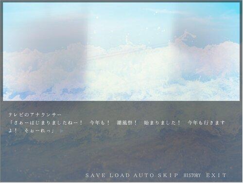 朝焼けのブルーⅤ - Fortissimo episode - Game Screen Shot5