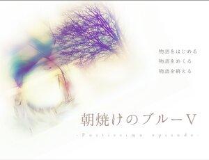 朝焼けのブルーⅤ - Fortissimo episode - Screenshot
