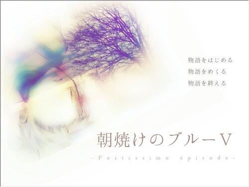 朝焼けのブルーⅤ - Fortissimo episode - Game Screen Shots