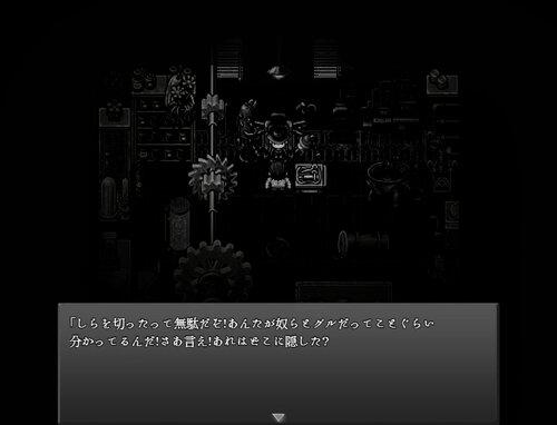 ブレスコントロールノワール Game Screen Shot2