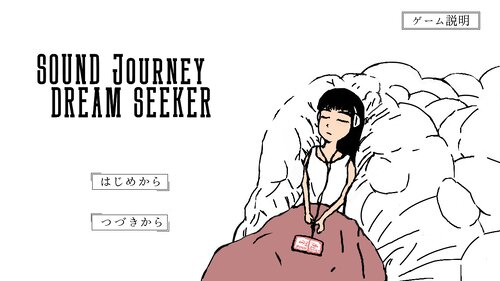 SOUND JOURNEY DREAM SEEKER Game Screen Shots