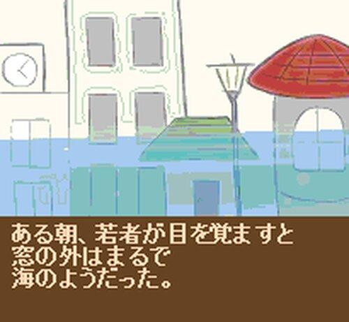 水没市街アトオイ Game Screen Shot2
