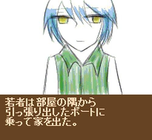 水没市街アトオイ Game Screen Shot3