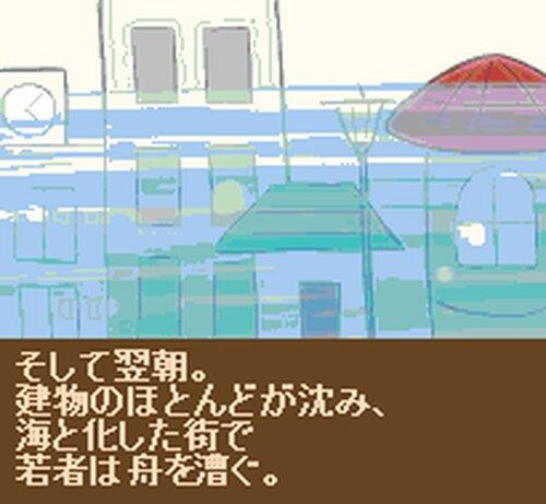 水没市街アトオイ Game Screen Shot4
