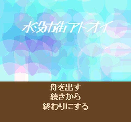 水没市街アトオイ Game Screen Shots