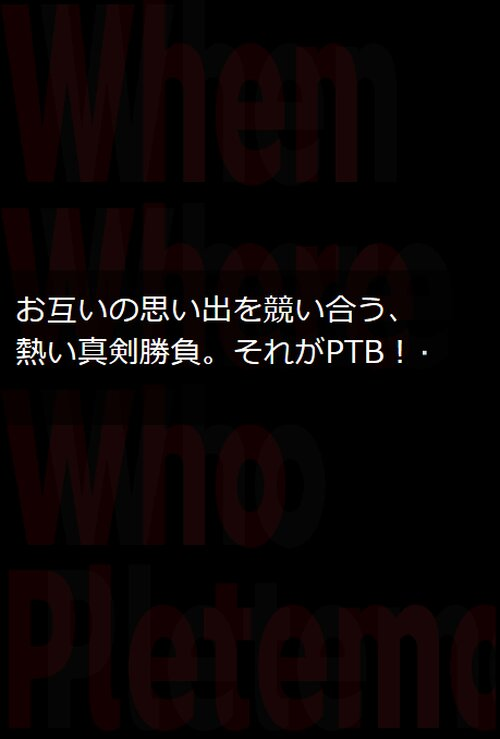 ペレテモイ Game Screen Shot3
