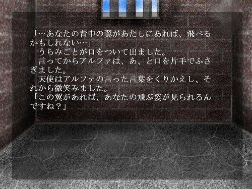 Human=Leaf ~虹色の翼~ Game Screen Shot2