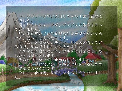 Human=Leaf ~虹色の翼~ Game Screen Shot4