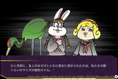 緑のツル、息してる? Game Screen Shot3