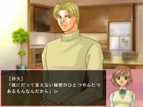 恋の殻 ~コイノカラ~ Game Screen Shot3