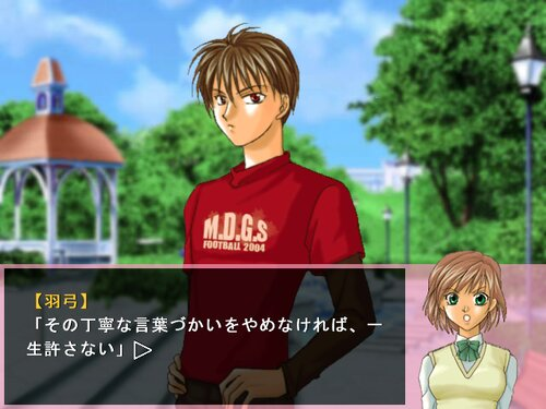 恋の殻 ~コイノカラ~ Game Screen Shot5