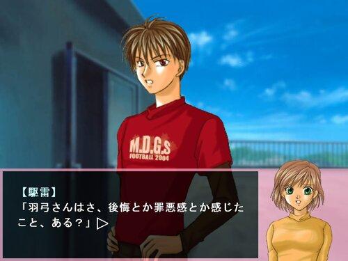 恋の殻 ~コイノカラ~ Game Screen Shots