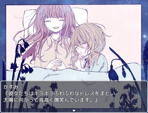 おるすばん Game Screen Shot5