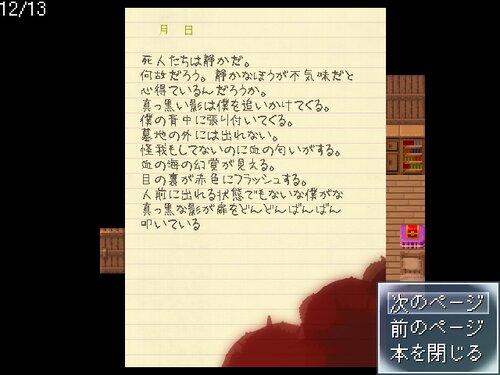 夢見ヶ森狂詩曲 Game Screen Shot4