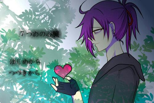 7つめの心臓 Game Screen Shots