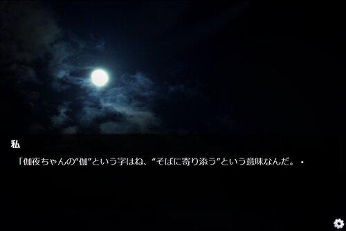 夜半(よわ)の月見 Game Screen Shot1