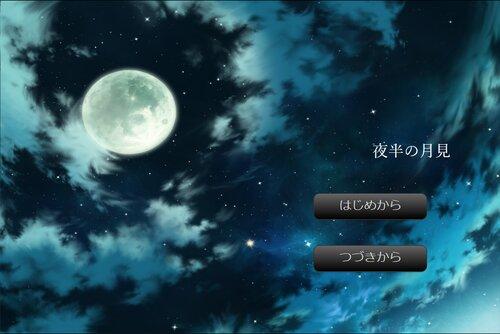 夜半(よわ)の月見 Game Screen Shot2