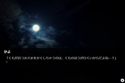 夜半(よわ)の月見 Game Screen Shot3